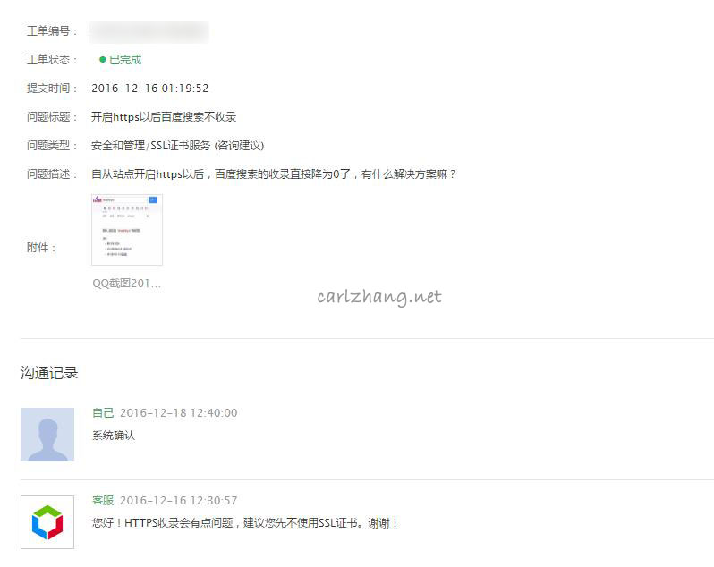 baidu_ticket